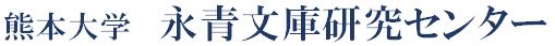 熊本大学永青文庫研究センター