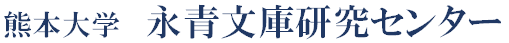 熊本大学文学部附属永青文庫研究センター