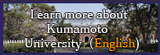 Learn more about Kumamoto University (English)