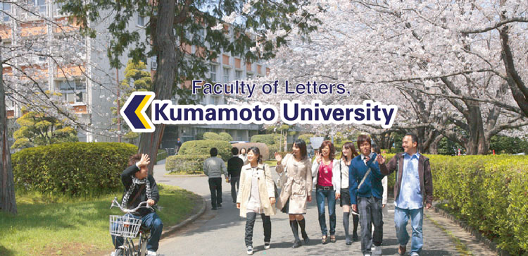 Faculty of Letters, Kumamoto University