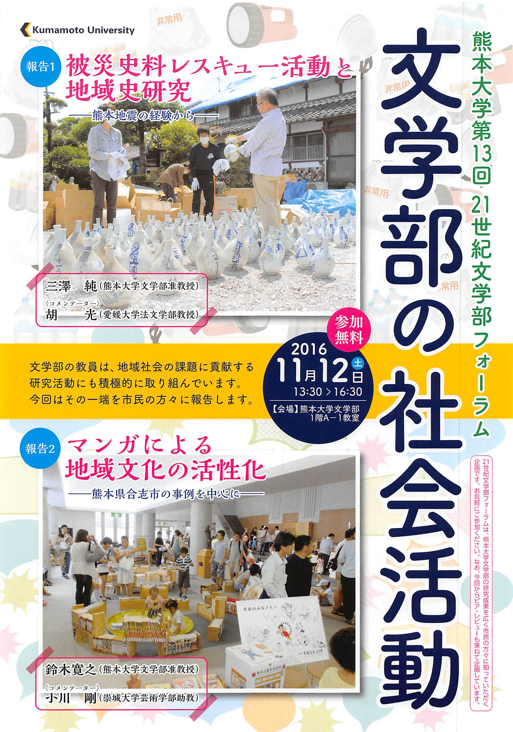 http://www.let.kumamoto-u.ac.jp/event/images/2016-forum.jpg